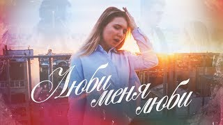 Гречка - Люби меня, люби (cover by Настя Титова)