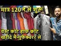 वेस्ट कोट हाफ कोट ख़रीदे सीधा फैक्ट्री से | Waistcoat, Modi Coat, Khadi Coat Market | Azad Market...