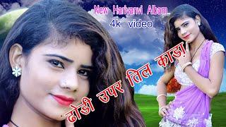 Hariyanvi New Song 2018//ढोडी उपर तिल काडा//Sapna को भी किया गोल//Lokesh kumar and kapil Mastana
