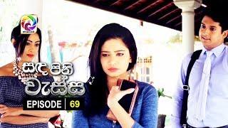 Sanda Pini Wessa Episode 69 | සඳ පිනි වැස්ස |  සතියේ දිනවල රාත්රී 7.25 ට . . . Thumbnail