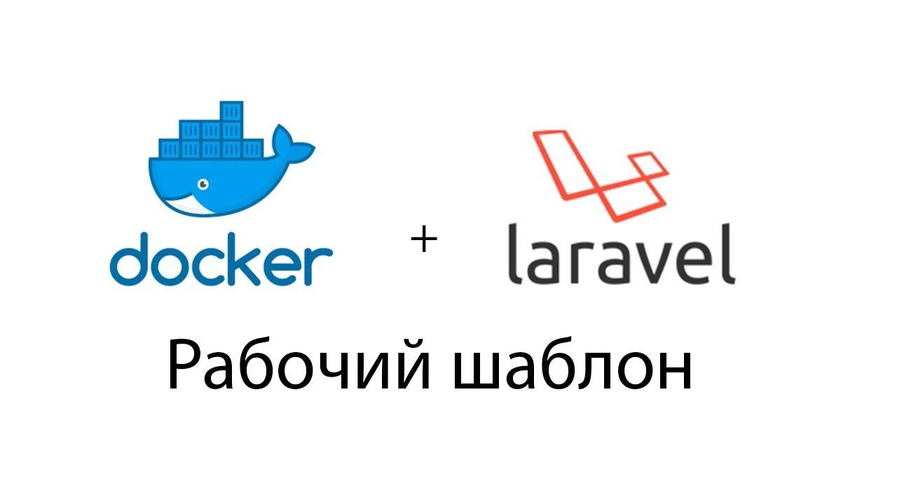 Laravel + Docker  (Nginx + Fpm + Mysql) Подробный разбор