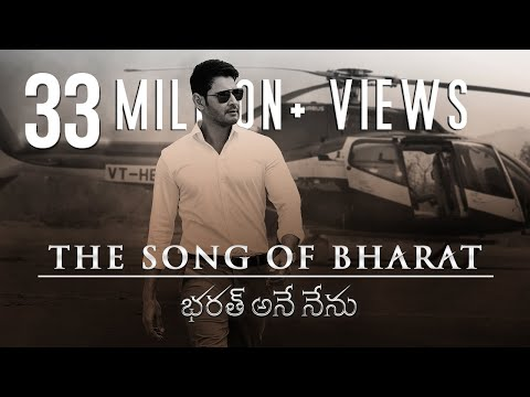 Bharat Ane Nenu The Song Of Bharat Lyrical  Song  Mahesh Babu, Devi Sri Prasad,Koratala Siva