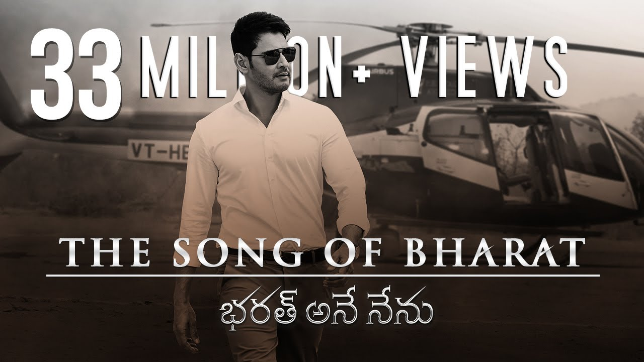 Bharat Ane Nenu (The Song Of Bharat) Lyrical Song - Mahesh Babu, Koratala Siva | Devi Sri Prasad