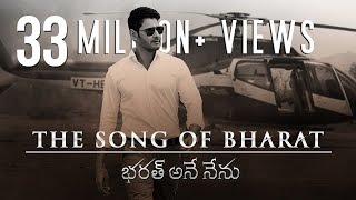 Bharat Ane Nenu (The Song Of Bharat) Lyrical Vi...
