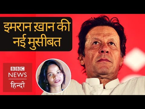 Imran Khan under fire from fundamentalists over Asia Bibi's release (BBC Hindi)