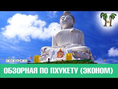 Обзорная экскурсия на Пхукете (эконом вариант) | Phuket City Tour