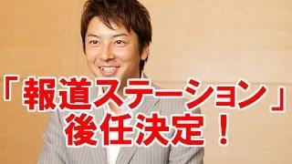 「報道ステーション」新キャスターは39歳の富川悠太アナに 富川悠太 検索動画 27