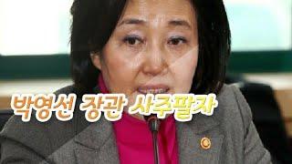 명리학(김소장)-박영선 사주팔자