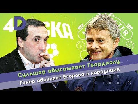 Сульшер обыгрывает Гвардиолу | Гинер обвиняет Егорова в коррупции