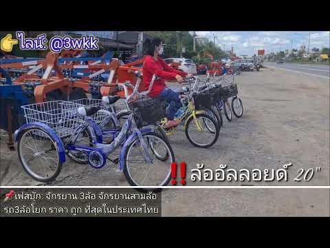 จักรยาน3ล้อ ราคา3290บ. จักรยานสามล้อ รถ3ล้อ ไลน์: @3wkk โทร 0958717116