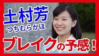 昭和顔がトレンド!?なぜNHK「朝ドラ」から昭和顔の女優が続々ブレイク...