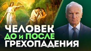 Человек до и после грехопадения // профессор Осипов