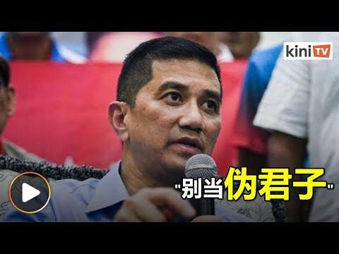 """三苏促涉性短片领袖告假  阿兹敏回击""""别当伪君子"""""""