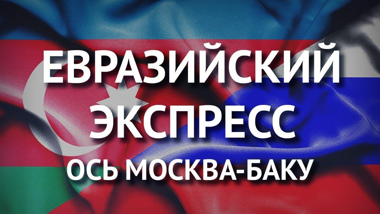 Евразийский экспресс. Ось Москва - Баку