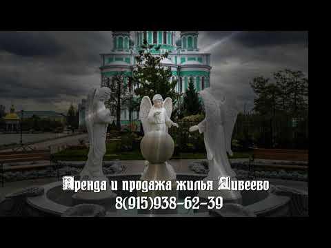 Дивеево - Купить жилье