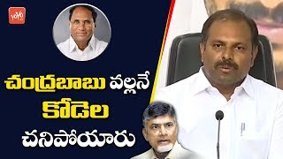 ysrcp mla srikanth reddy on kodela sivaprasad tdp vs ysrcp ap politics cm jagan yoyo tv