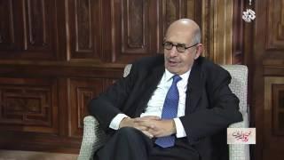 فيديو..البرادعي : حين عدت إلى مصر لم يكن لدي أي برنامج ولم أفكر في تولي المناصب