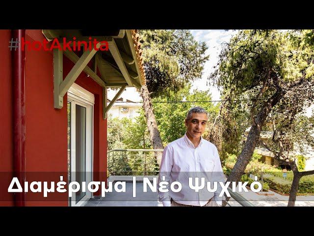Διαμέρισμα προς Πώληση | Νέο Ψυχικό | #hotAkinita by Keller Williams Solutions Group