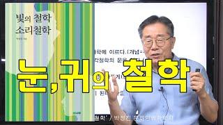 [인류학토크 70회] '눈의 철학, 귀위 철학&…