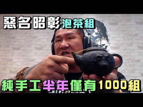 【館長】YT直播(20191101)_惡名昭彰泡茶組|限量1000組|純手工製作半年僅有1000組