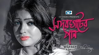 Shodor Ghater Pan | Tania Ahmed | Maruf | Nipun | Bangla Movie Song | FULL HD