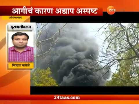 Aurangabad Major Fire At Videocon Company