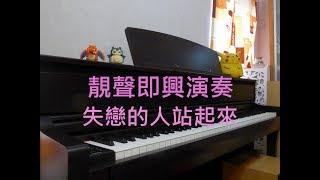 [即興演奏]失戀的人站起來 - 林欣彤 Piano Cover by MapleRobot