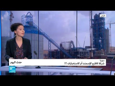 ما دور فراس طلاس في شركة لافارج وتنظيم الدولة الإسلامية في شمال سوريا؟