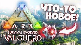 Питомец HLN-A из нового DLC ARK GENESIS — Выживание трайбом в ARK Survival Evolved Valguero #12