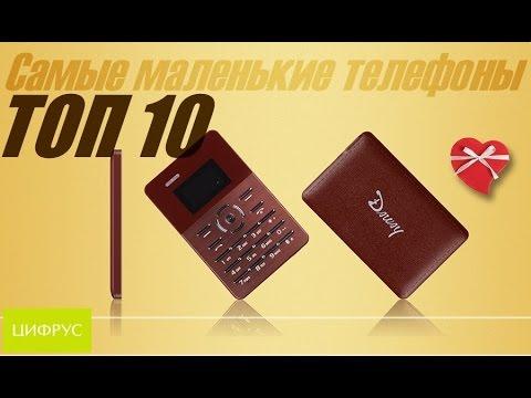 ТОП-10 самых маленьких телефонов [Цифрус]