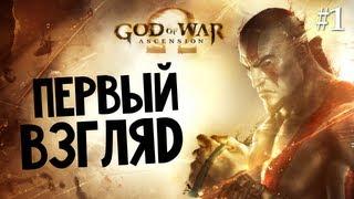 God of War: Ascension | Ep.1 | Приквел. Знакомство с Игрой.
