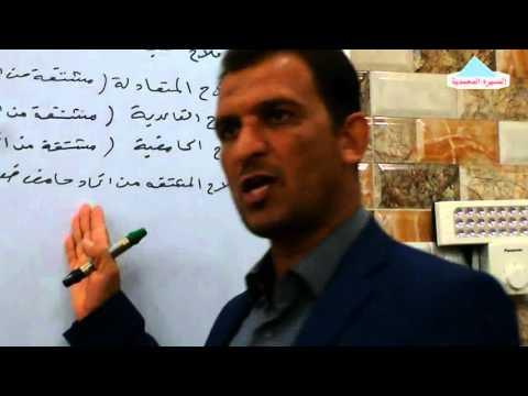 الاتزان الايوني/  الدرس السادس/ الاستاذ احمد محسن النجار