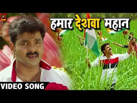 Pawan Singh (हमार देशवा महान) VIDEO SONG – Madhu Sharma - Hamaar Deshwa Mahan  - Bhojpuri Songs