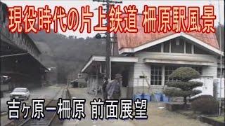 【前面展望】 片上鉄道(16) 吉ヶ原ー柵原 柵原駅風景