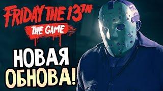 Friday the 13th: The Game — НОВОЕ ОБНОВЛЕНИЕ! РЕТРО ДЖЕЙСОН! НОВАЯ ОДЕЖДА ДЛЯ ВЫЖИВШИХ!