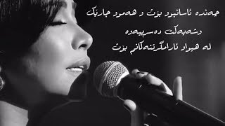 شيرين - لسة فاكر (أم كلثوم)/ بەژێرنووسی كوردی (#شيري_ستوديو)   Sherine - Lissa Faker KurdIsh Lyrics