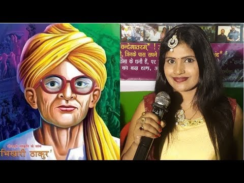 बेटी बेचवा गीत  || khushboo uttam || Bhikhari Thakur songs || beti bechwa song || लोर मोर हो बाबूजी