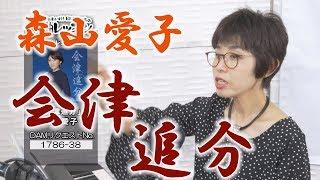 「ようこそ!ENKAの森」 シークレットレッスン #035 森山愛子「会津追分」