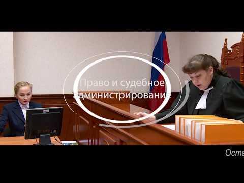 Специальность: 40.02.03 «Право и судебное администрирование»