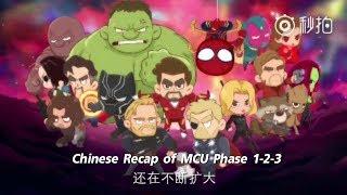 คลิปภาษาจีนเล่าเรื่องย้อน Marvel Phase 1-2-3 (ไม่มีซับ)