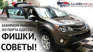 Авто из США-забираем машины из порта Одессы : фишки, советы!