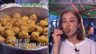배틀트립 Battle Trip - 박은혜, 먹거리릐 천국 빡총 야시장에서 po한국어wer!!.20180714