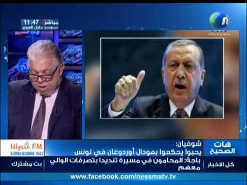 شوفيان : يحبوا يحكموا بمودال أردوغان في تونس