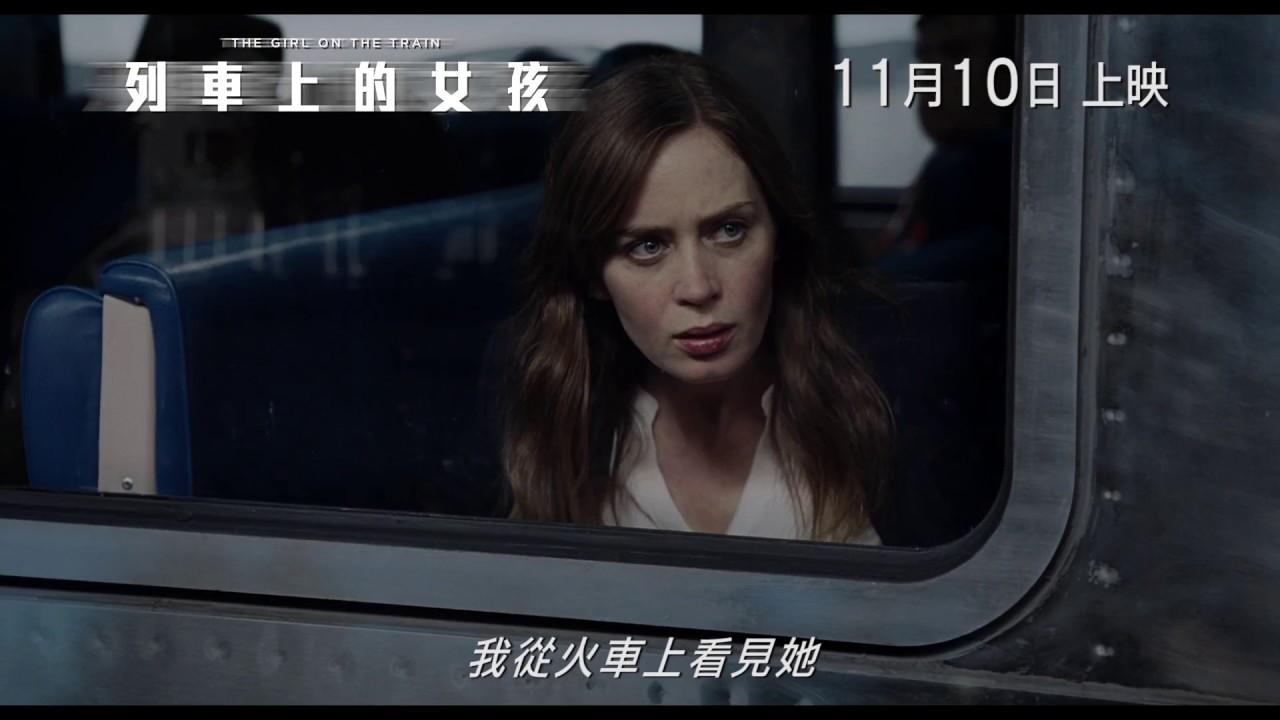 《列車上的女孩》(The Girl On The Train) 正式預告片 11月10日上映 - YouTube