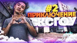 ПРИКЛЮЧЕНИЯ В КСГОУ #2