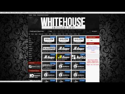 whitehouse.lequeshop.ru ЛОХОТРОН И ОБМАН !