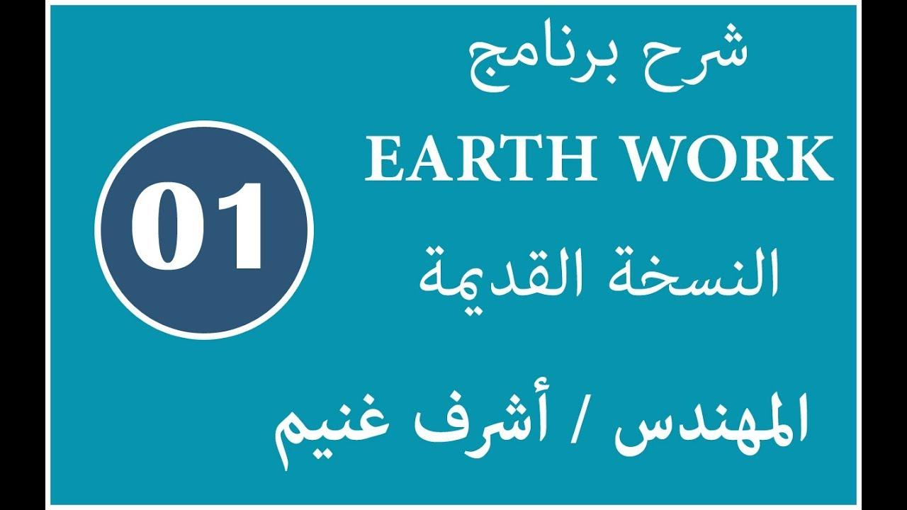 تحميل برنامج earth work مجانا