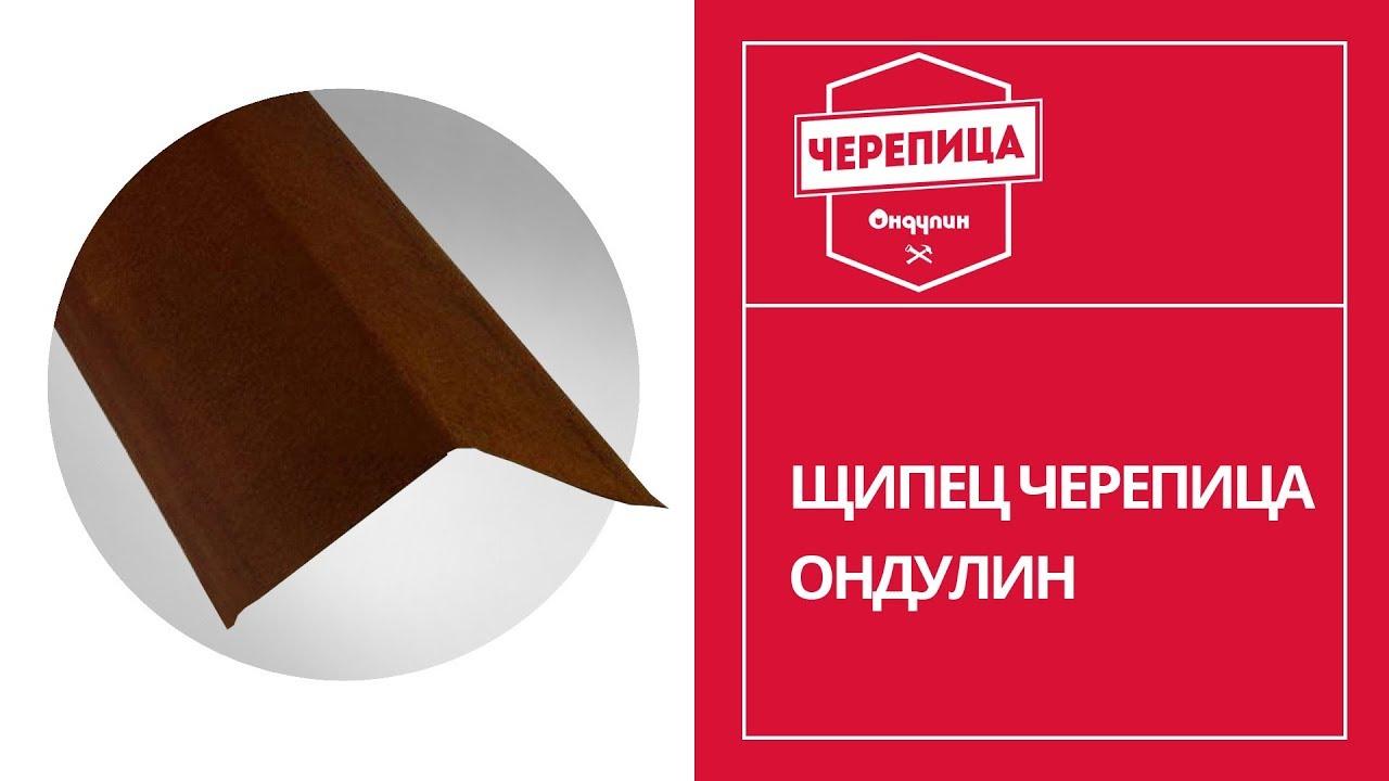 Купить в новосибирске ондулин черепица