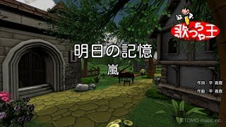 【カラオケ】明日の記憶/嵐