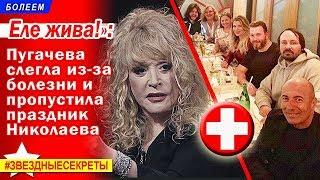 🔔 Еле жива! Пугачева слегла из-за болезни и пропустила праздник Николаева
